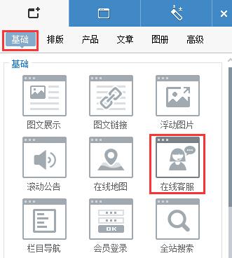 填写模块标题,选择客服类型(qq,淘宝旺旺,阿里旺旺,skype),如图(图19)