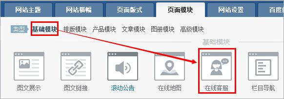"""1),登录账号进入管理后台,点击""""网站设计""""---""""页面模块""""---""""在线客服"""