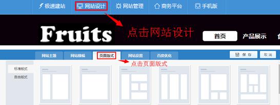 """在弹出的框架中选择""""页面版式""""图片"""