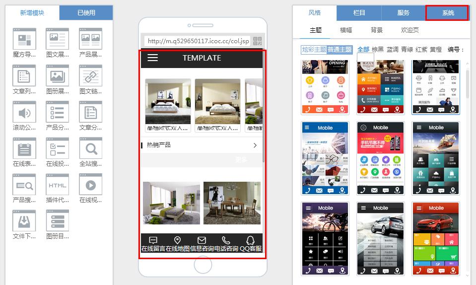 在企业手机网站设计页面中,能看到页面中间有三个栏目区域,而对于