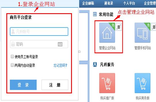 自助建站添加客服模块步骤1