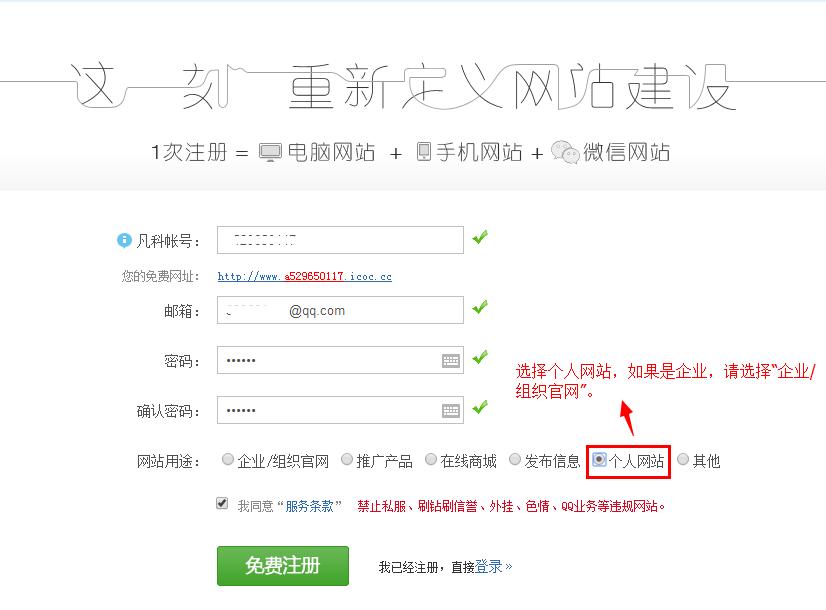 个人博客登录 注册按钮素材