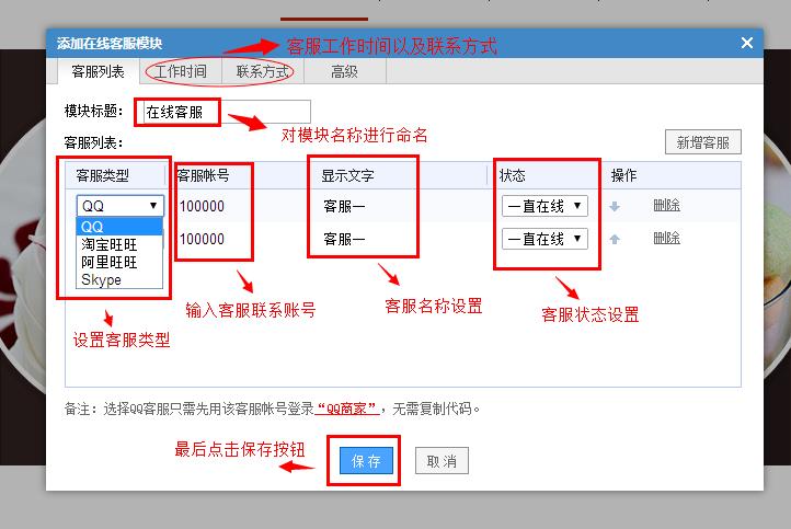 自助建站添加客服模块步骤3