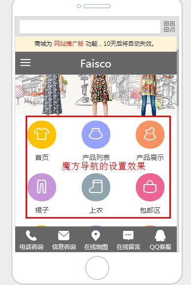 手机网站导航设计步骤4